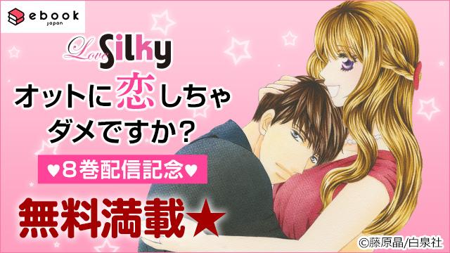 【無料】『オットに恋しちゃダメですか?』8巻配信記念 Love Silkyフェア