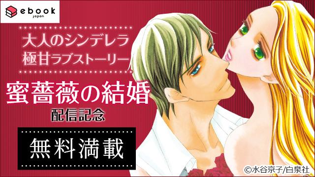 【無料】水谷京子新連載『蜜薔薇の結婚』配信記念フェア