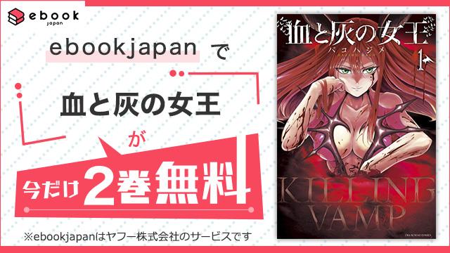 【無料】ebookjapanで今なら『血と灰の女王』が無料!
