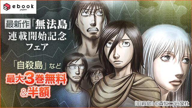 【無料】森恒二最新作『無法島』連載開始記念フェア