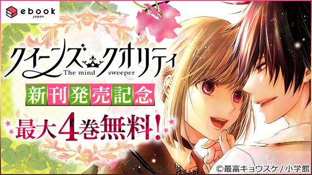 【無料】『クイーンズ・クオリティ』新刊! 最富キョウスケ特集