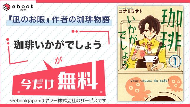【無料】ebookjapanで今なら『珈琲いかがでしょう』が無料!