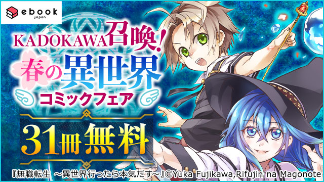 【無料】KADOKAWA召喚! 春の異世界コミックフェア