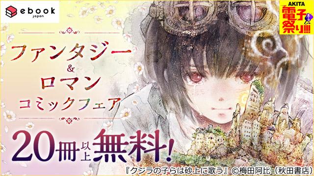 【無料】AKITA電子祭り 冬の陣 第30弾