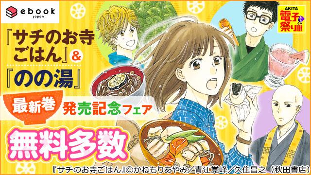 【無料】AKITA電子祭り 冬の陣 第31弾