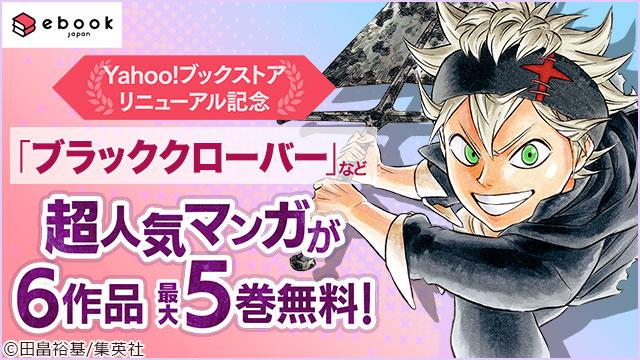 【無料】超人気タイトルが最大5巻無料!