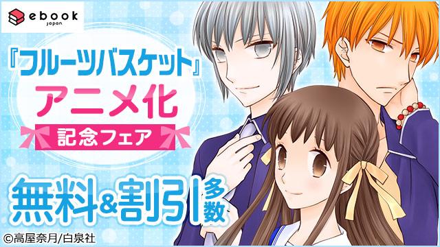 【無料】『フルーツバスケット』アニメ化記念フェア