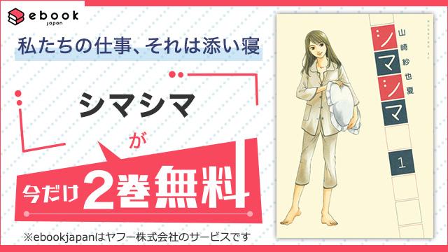 【無料】ebookjapanで今なら『シマシマ』が無料!