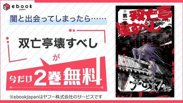 【無料】ebookjapanで今なら『双亡亭壊すべし』が無料!
