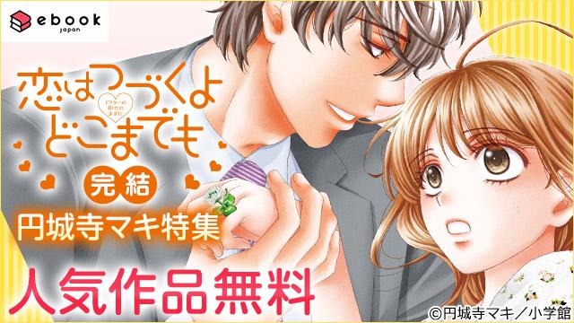 【無料】『恋はつづくよどこまでも』完結! 円城寺マキ特集