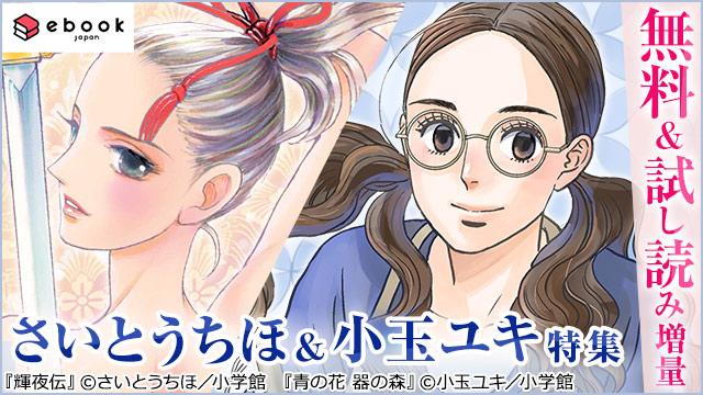 【無料】『輝夜伝』『青の花 器の森』最新巻配信! さいとうちほ&小玉ユキ特集