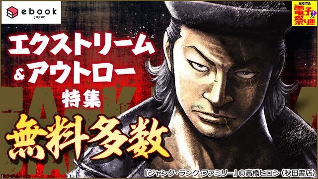 【無料】AKITA電子祭り 冬の陣 第33弾