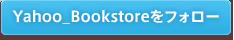 Yahoo_Bookstoreをフォロー