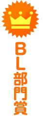 BL部門賞