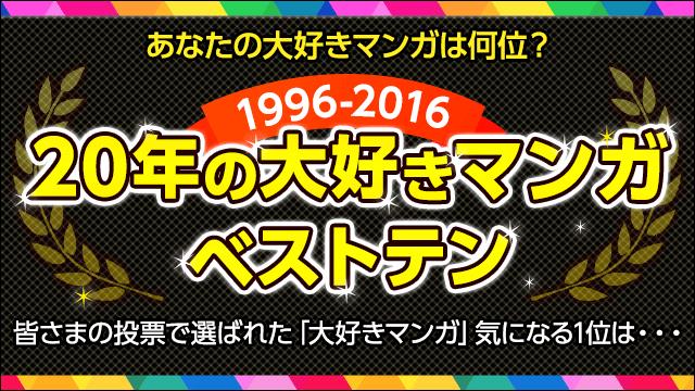 Yahoo! JAPAN20周年特別企画 20年の大好きマンガベストテン