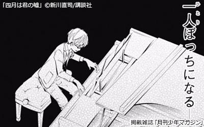 「四月は君の嘘」©荒川直司/講談社