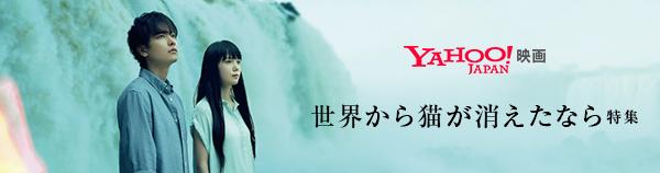 Yahoo!映画