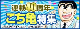 こち亀連載40周年記念特集 - Yahoo!ブックストア