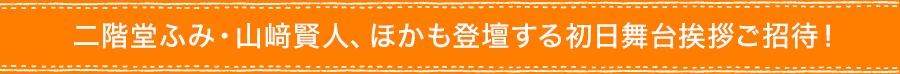 二階堂ふみ・山﨑賢人、ほかも登壇する初日舞台挨拶ご招待!