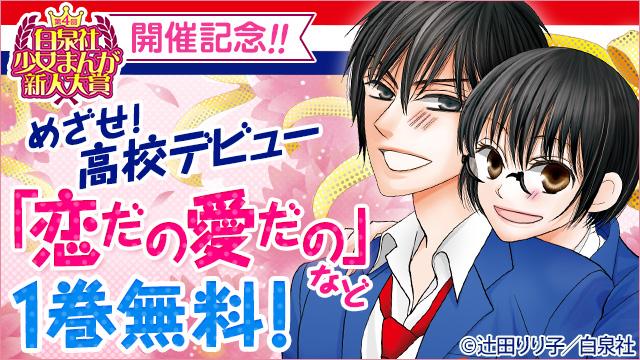 【無料】白泉社少女まんが新人大賞 第5弾