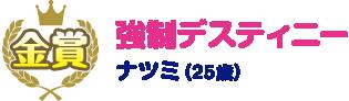 金賞「強制デスティニー」ナツミ(25歳)