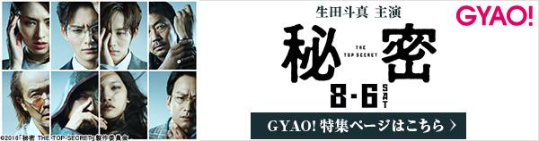 GYAO! 映画「秘密 THE TOP SECRET」特集