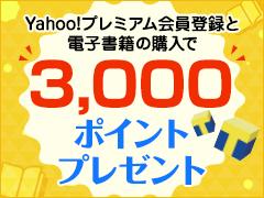 Yahoo!プレミアム会員登録とYahoo!ブックストアでの電子書籍購入で、3,000ポイントプレゼント!