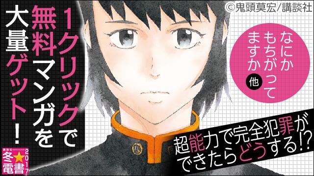 【無料】講談社冬電書 第7弾