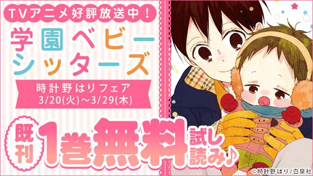 【無料】「学園ベビーシッターズ」TVアニメ化記念 時計野はり先生フェア 第2期