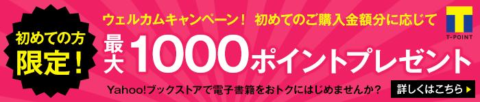 初めての方限定! 最大1000ポイントプレゼント