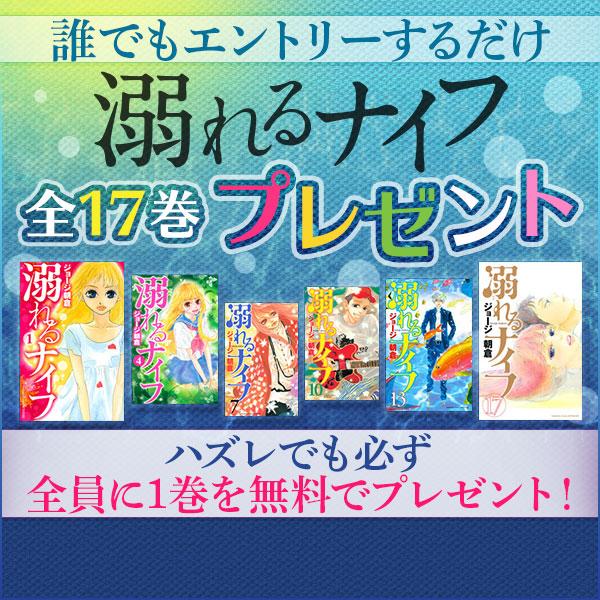 「溺れるナイフ」全巻プレゼントキャンペーン
