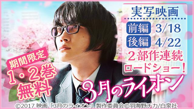 【無料】映画化記念『3月のライオン』特集 第1弾
