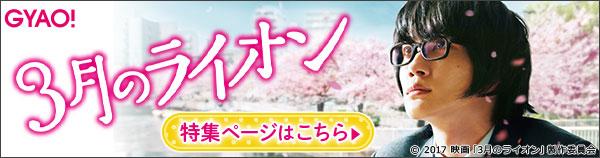 「3月のライオン」GYAO特集