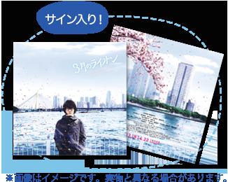 神木隆之介さんサイン入りパンフレットの写真
