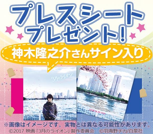 Yahoo!ブックストア 「3月のライオン」映画化記念プレゼントキャンペーン
