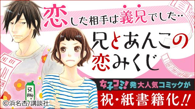 女子コミ発 祝単行本科記念「兄とあんこの恋みくじ」特集