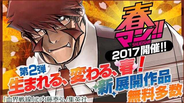 【無料】春マン2017 2週目
