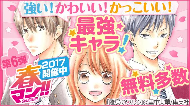 【無料】春マン2017 6週目 強い、かわいい、かっこいい! 最強キャラセレクション