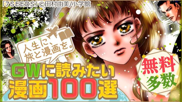 【無料】GWに読みたい漫画100選