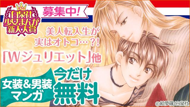 【無料】白泉社 新人賞 第2弾