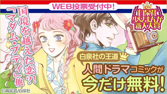 【無料】「マダム・プティ」など1巻無料がいっぱい!白泉社少女まんが新人大賞特集