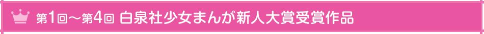 第1回~第4回 白泉社少女まんが新人大賞受賞作品