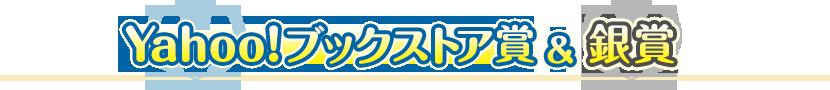 Yahoo!ブックストア賞&銀賞