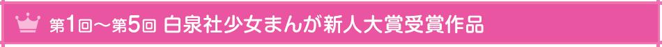 第1回~第5回 白泉社少女まんが新人大賞受賞作品