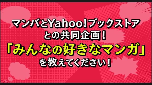 【アンケート企画】○○なマンガを教えてください!