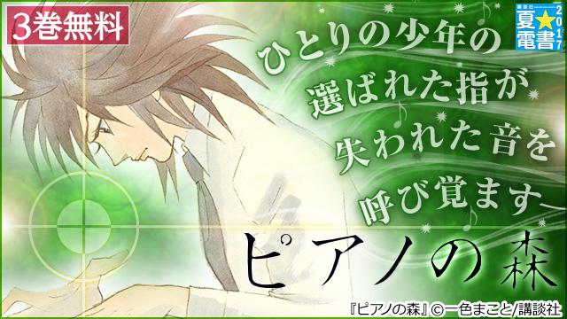 【無料】夏電書2017 9週目(男性)