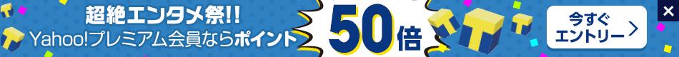 超絶エンタメ祭 Yahoo!プレミアム会員ならポイント50倍