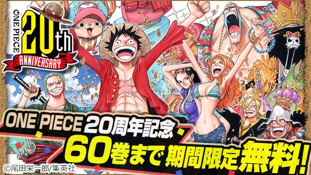 【無料】ワンピース20周年記念 60巻無料!