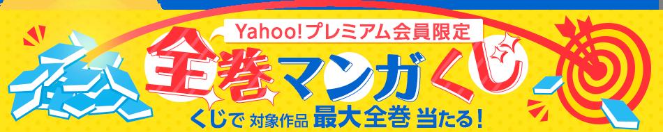 Yahoo!プレミアム会員限定 全巻マンガくじ くじで対象作品最大全巻当たる!