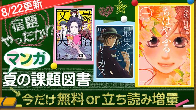 【無料】夏休みの宿題特集  第3弾